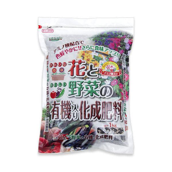 アミノ酸配合 花と野菜の有機入り化成肥料 10-8-8 1kg ガーデニング アミノ酸 化成肥料