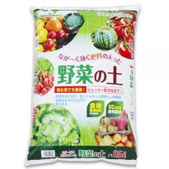 なが~く効く肥料の入った野菜の土 25L 12kg 野菜 家庭菜園 土 園芸 お一人様2点限り 同梱不可