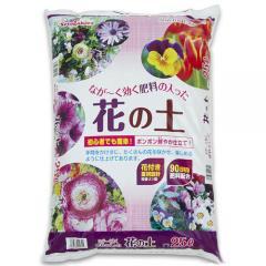 なが~く効く肥料の入った花の土 25L 約12kg 花 土 園芸 お一人様2点限り 同梱不可