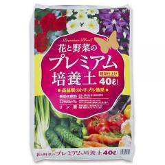 花と野菜のプレミアム培養土 40L 約10kg 野菜 家庭菜園 土 園芸 お一人様2点限り 同梱不可