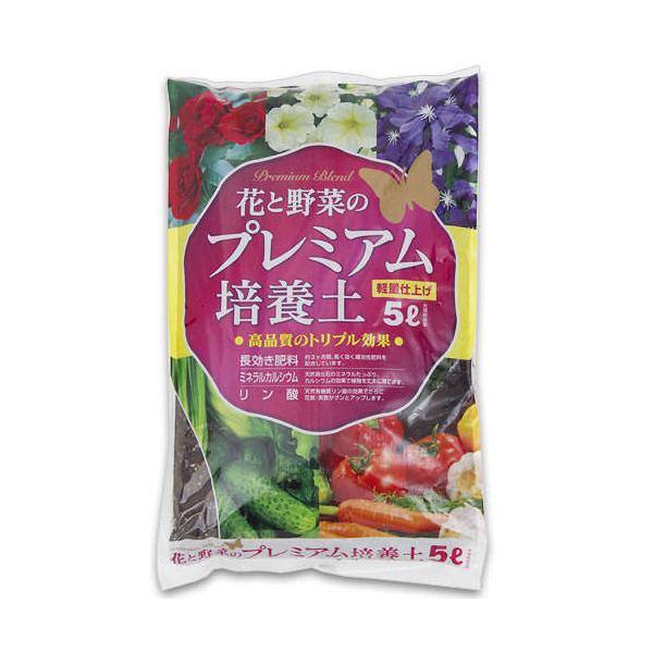 花と野菜のプレミアム培養土 5L 約1.3kg ガーデニング 土 園芸