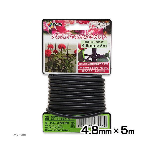 バラ用やわらかバンド 4.8mm×5m バラ 支柱 バンド