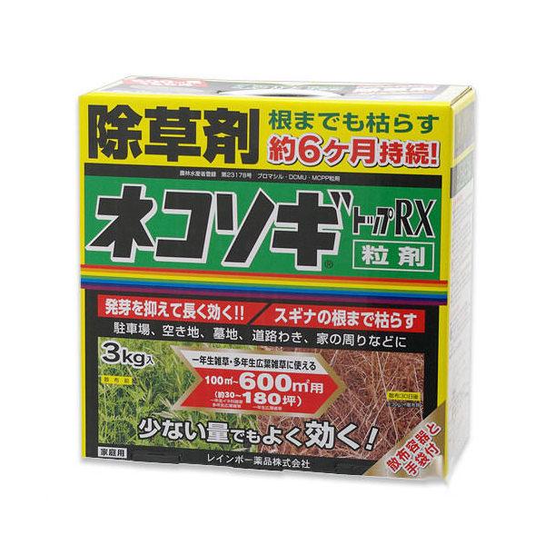 レインボー ネコソギトップRX 粒剤 3kg 除草剤