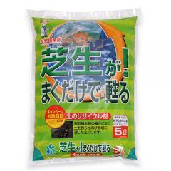 自然応用化学 芝生がまくだけで甦る 土のリサイクル材 5L