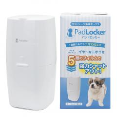 パッドロッカー(Pad Locker) 本体 犬用 トイレ バケツ ごみ箱 消臭