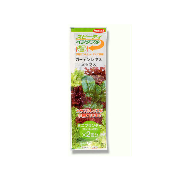 サカタのタネ スピーディーベジタブル ガーデンレタスミックス ミニプランター×2回分 家庭菜園 キッチン菜園