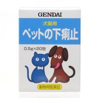 動物用医薬品 現代製薬 ペットの下痢止 20包 粉末 犬 猫 現代製薬