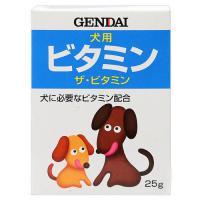 現代製薬 ザ・ビタミン 犬用 25g ビタミン ビオチン サプリメント