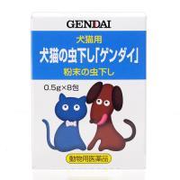 動物用医薬品 現代製薬 犬猫用 犬猫の虫下し ゲンダイ 粉末 0.5g×8包