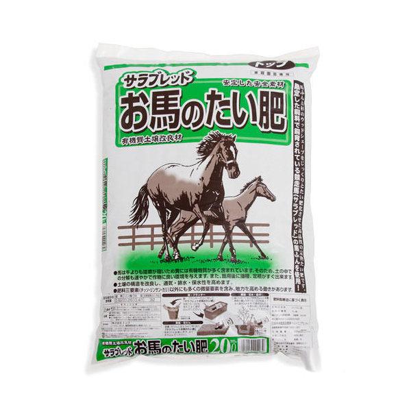 サラブレット お馬のたい肥 20L 約3.5kg 土壌改良 家庭菜園 お一人様4点限り
