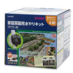 タカギ 家庭菜園用水やりキット タイマー付き GKK101 ガーデニング 自動散水 沖縄別途送料