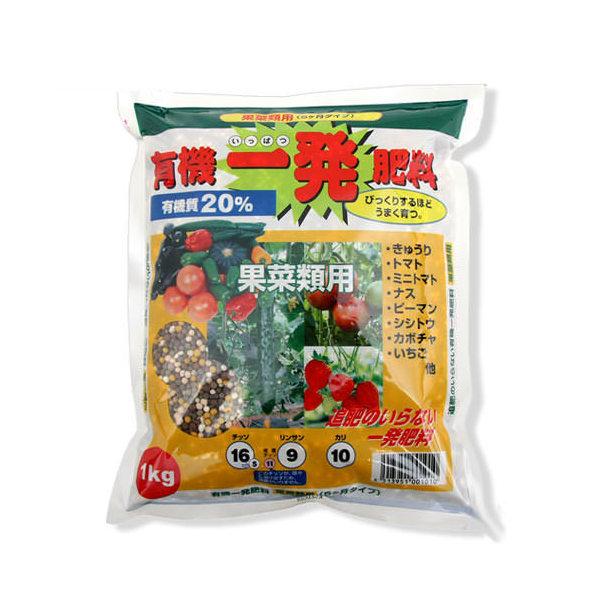 有機一発肥料 果菜用 1kg ガーデニング 肥料 野菜 果物