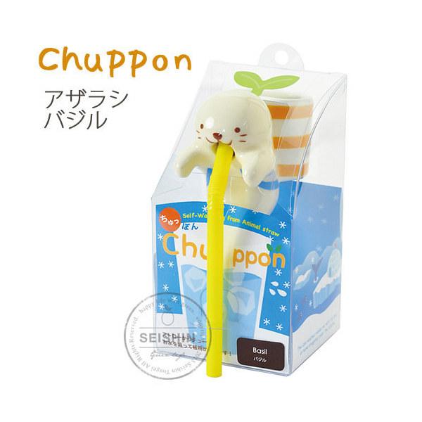 Chuppon Sea Friend アザラシ バジル マスコット 雑貨 家庭菜園 キッチン菜園