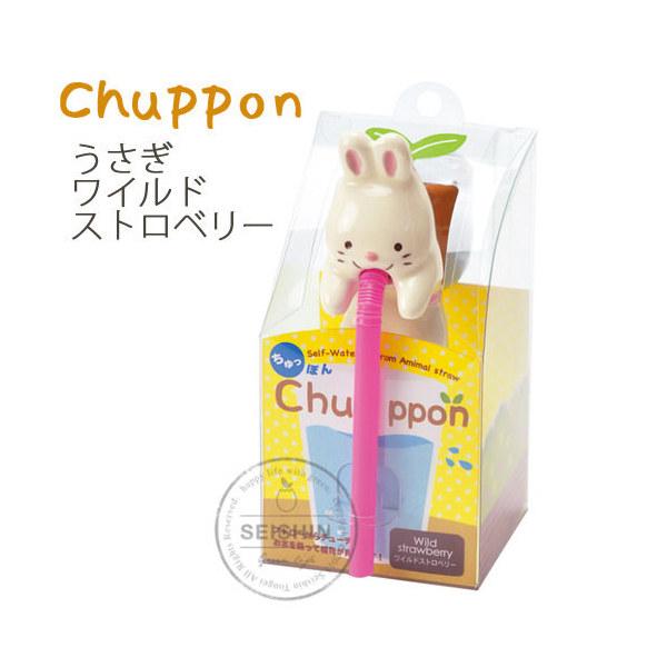 Chuppon ウサギ ワイルドストロベリー マスコット 雑貨 家庭菜園 キッチン菜園