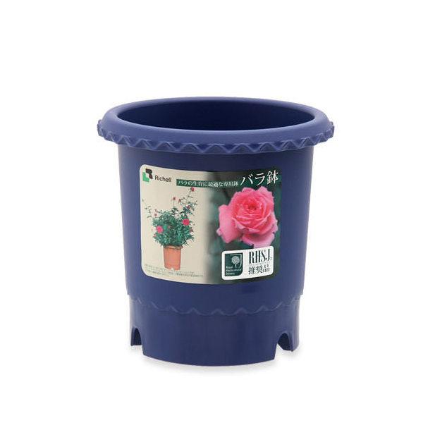 リッチェル バラ鉢 ブルー 6号 φ18×18cm ベランダガーデン バラ イングリッシュローズ フレンチローズ 通気性 排水性 上げ底