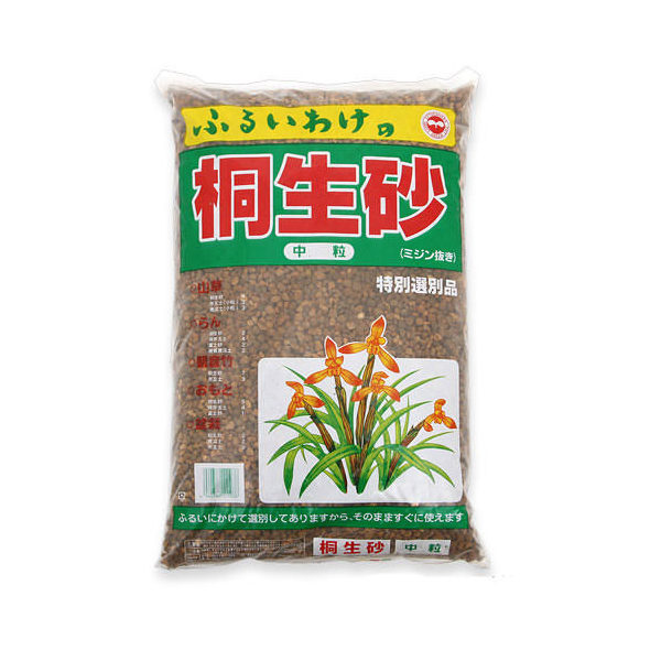 選別桐生砂 中粒 15L(約10kg) 単用土 砂 土 お一人様2点限り