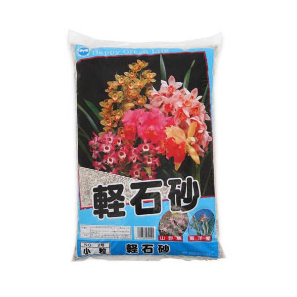 軽石砂 小粒 15L(約7.5kg) 土 単用土 砂 園芸 お一人様3点限り