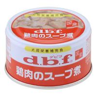デビフ 鶏肉のスープ煮 85g 正規品 国産 ドッグフード 24缶入