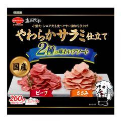 日本ペット ビタワン君のやわらかサラミ仕立て 2種の味わいアソート 260g