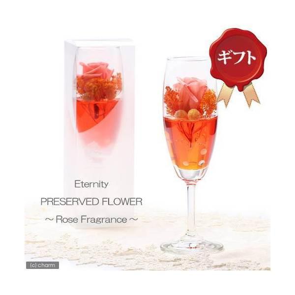 (観葉植物)プリザーブドフラワー ~カクテルグラス フルート オレンジ~(ギフトラッピング)