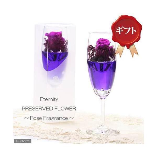 (観葉植物)プリザーブドフラワー ~カクテルグラス フルート パープル~(ギフトラッピング)