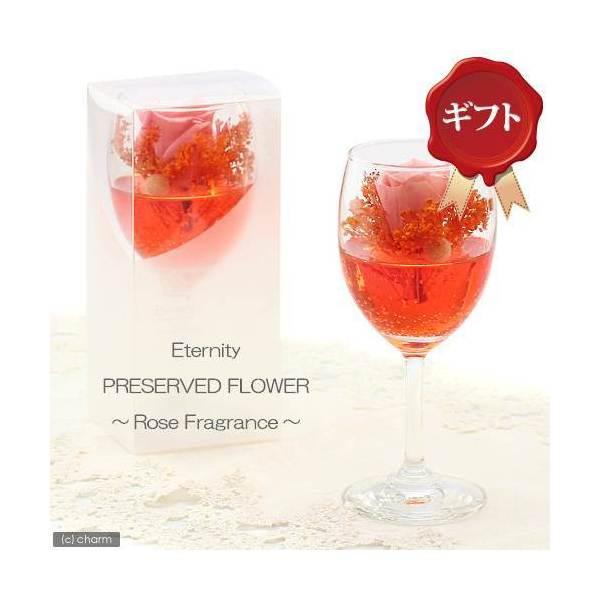 ギフト プリザーブドフラワー ~カクテルグラス シェリー オレンジ~(ギフトラッピング)