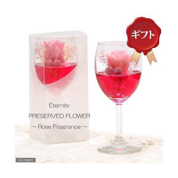 (観葉植物)プリザーブドフラワー ~カクテルグラス シェリー ピンク~(ギフトラッピング)