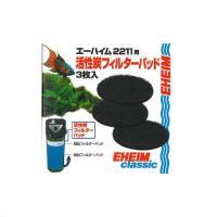 エーハイム 活性炭フィルターパッド 3枚入 2211専用ろ材