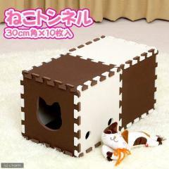 ねこトンネル 30cm角×10枚入 ブラウン NT-02 猫 猫用おもちゃ トンネル