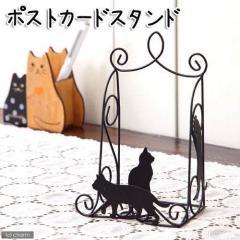ポストカードスタンド ネコ 猫 雑貨