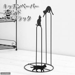 キッチンペーパースタンド ネコ ブラック 猫 雑貨