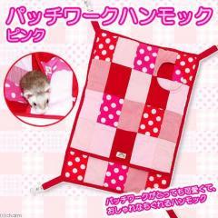 レインボー パッチワークハンモック ピンク(55×40cm)