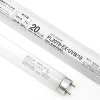 交換球 テクニカ 反射形 FL20T8・EX-UVB/18 20W型18W 1本 爬虫類 ライト 紫外線灯 UV灯
