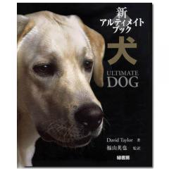 新アルティメイトブック犬 沖縄別途送料