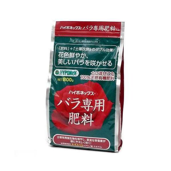 ハイポネックス バラ専用肥料 800g(N4・P4.5・K1.5) バラ 有機肥料 土壌改良 有用微生物