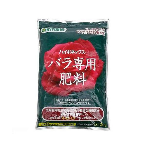 ハイポネックス バラ専用肥料 2kg(N4・P4.5・K1.5) バラ 有機肥料 土壌改良 有用微生物