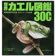 世界カエル図鑑 300種