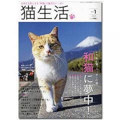 猫生活 2012 1月号 Vol.25