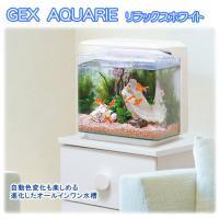GEX 一体型30cmインテリア水槽セット アクアリエ リラックスホワイト 初心者 沖縄別途送料