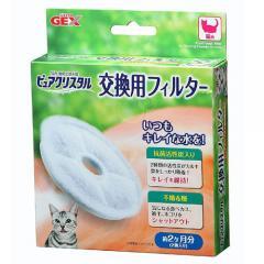 GEX ピュアクリスタル猫用 交換用フィルター 2個入り 水飲み 循環式給水器