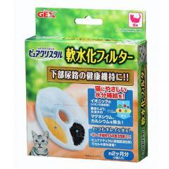 GEX ピュアクリスタル猫用 軟水化フィルター 2個入り 交換用フィルター 水飲み 循環式給水器