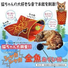 マルカン ニャン太のシャカシャカ金魚 あそび棒つき 猫 猫用おもちゃ トンネル