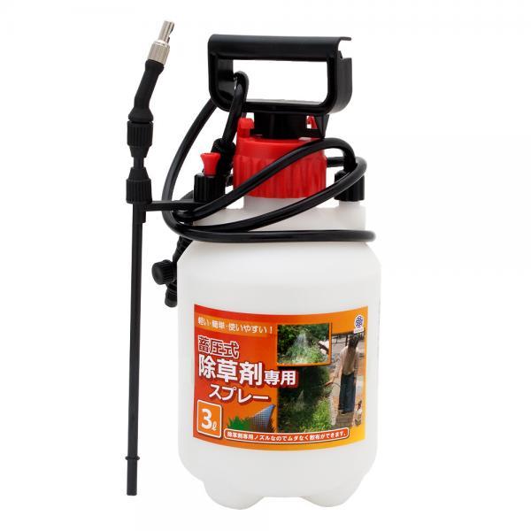 ガーデンスプレー 全自動ハイパー 3L H-3005 蓄圧式噴霧器 除草剤専用ノズル付き