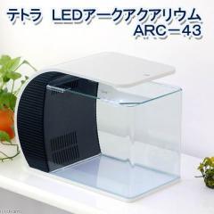 お1人様1点限り テトラ LEDアークアクアリウム 水槽セット ARC-43 沖縄別途送料