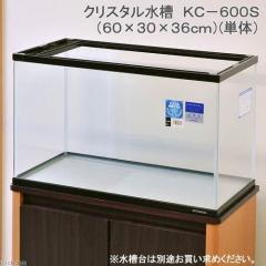 コトブキ工芸 kotobuki クリスタル水槽 KC-600S(60×30×36cm)(単体) お一人様1点限り