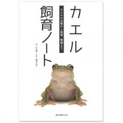 カエル飼育ノート