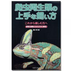 爬虫両生類の上手な飼い方 書籍 爬虫類 両生類