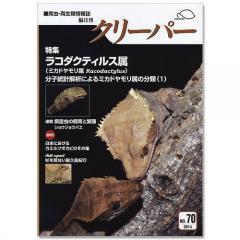 爬虫類・両生類情報誌 隔月刊 クリーパー NO.70 爬虫類 書籍