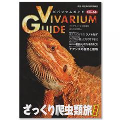 ビバリウムガイド No.68 爬虫類 雑誌