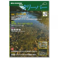 爬虫類・両生類情報誌 隔月刊 クリーパー NO.72 爬虫類 書籍